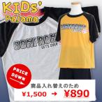 【アウトレット価格】胸プリントがポイント!男の子用ハーフパンツパジャマ。kids 子供 こども 子ども 男児 小学生 小さいサイズ 110 120 130 140 150 ジュニア