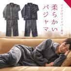 【冬物最終バーゲン!】【M・L・LL】柔らかいあったかレディースパジャマ〈無地〉