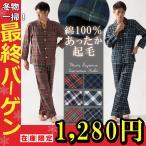 【綿100%】【M / L / LL】 あったか表起毛素材のチェック柄メンズパジャマ 選べる2バリエーション、3カラー!