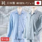 ショッピングパジャマ パジャマ 敬老 綿100%  国産 日本製  コットン プレゼント ギフト メンズ 紳士 男性 ルームウェア S M L LL
