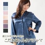 ショッピングシルク シルク パジャマ ルームウェア 絹 シルク100% 絹100% 女性 男性 M L LL 大きいサイズ