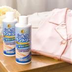 家庭で洗える!光沢を維持!シルク用家庭洗剤、シルクランドリー