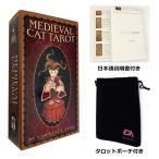 MEDIEVAL CAT 猫 タロットカード Gammi ウェイト版  (英語説明書 日本語説明書 タロットポーチ) 正規輸入品