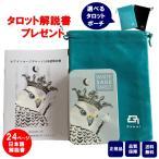 ホワイト セージ タロットカード  缶ケース Gammi ウェイト版 78枚 ( 日本語説明書 タロットポーチ付き) 正規輸入品