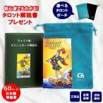 ラディアント スタンダード  タロットカード Gammi ウェイト版 日本語説明書小冊子 タロットポーチ付き 正規輸入品