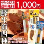 【送料無料1,000円ポッキリ】【メール便】国産鰹(かつお)使用生節5種セット