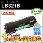 フジツウ対応 リサイクルトナーカートリッジ LB321B 即納再生品 送料無料