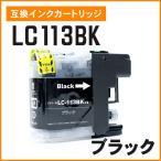 ブラザー用互換インク LC113BK ブラック 残量検知機能あり!