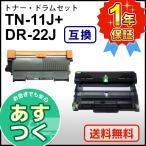 ブラザー用 TN-11J(TN11J) 互換トナーカートリッジ/DR-22J(DR22J) 互換ドラムユニット 各1本セット