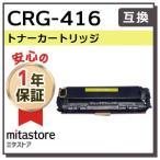 キヤノン用 Satera MF8080Cw MF8040Cn MF8050Cn MF8030Cn対応互換トナーカートリッジ イエロー