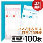 アマノ用 タイムカード Aカード対応 汎用品 M-A(月末/15日締)100枚