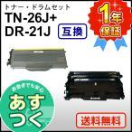 ブラザー用 TN-26J(TN26J) 互換トナーカートリッジ/DR-21J(DR21J) 互換ドラムユニット 各1本セット