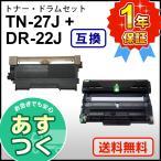 ブラザー用 TN-27J(TN27J) 互換トナーカートリッジ/DR-22J(DR22J) 互換ドラムユニット 各1本セット