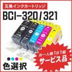 【サービス提供品】キャノン用互換インク BCI-320PGBK/BCI-321BK/BCI-321C/BCI-321M/BCI-321Yからお選び下さい【お1人様1日1個】