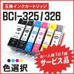 【サービス提供品】キャノン用互換インク BCI-325PGBK/BCI-326BK/BCI-326C/BCI-326M/BCI-326Y/BCI-326GYからお選び下さい【お1人様1日1個】