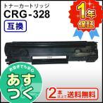 キャノン用 互換トナーカートリッジ328/CRG-328(CRG328)  2本以上ご購入で送料無料です