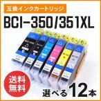 キャノン用互換インク BCI-350XLPGBK/BCI-351XLBK/BCI-351XLC/BCI-351XLM/BCI-351XLY/BCI-351XLGY 大容量タイプ【色選択自由12個セット】ICチップ付き!