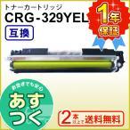 キャノン用 互換トナーカートリッジ329 イエロー/CRG-329YEL(CRG329YEL)    2本以上ご購入で送料無料です