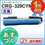 キャノン用 互換トナーカートリッジ329 シアン/CRG-329CYN(CRG329CYN)    2本以上ご購入で送料無料です