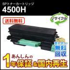 リコー対応 大容量リサイクルSPトナー4500H【即納再生品】★送料無料★