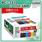 キャノン用 BCI-351+350/6MP リサイクルインクカートリッジ 6色パック エコリカ ECI-C351-6P