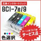 【サービス提供品】キャノン用互換インク BCI-9PGBK/BCI-7eBK/BCI-7eC/BCI-7eM/BCI-7eYからお選び下さい【お1人様1日1個】