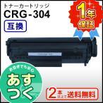 キヤノン用 互換トナーカートリッジ304 CRG-304  2本以上ご購入で送料無料です