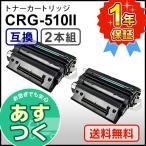 キヤノン用 互換トナーカートリッジ510II CRG-510II 【2本セット】
