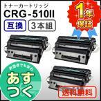 キヤノン用 互換トナーカートリッジ510II CRG-510II 【3本セット】