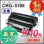 キヤノン用 互換トナーカートリッジ510II CRG-510II