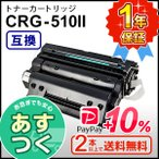 キヤノン用 互換トナーカートリッジ510II CRG-510II  2本以上ご購入で送料無料です