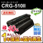 キヤノン対応 大容量リサイクルトナーカートリッジ510II/CRG-510II(CRG510II) 【即納再生品】送料無料