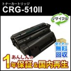 キヤノン対応 大容量リサイクルトナーカートリッジ510II/CRG-510II(CRG510II) 【即納再生品】