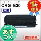 キヤノン用 互換 トナーカートリッジE30 CRG-E30 (CRGE30)