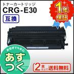キヤノン用 互換トナーカートリッジE30 CRG-E30  2本以上ご購入で送料無料です