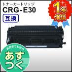 キヤノン用 互換トナーカートリッジE30 CRG-E30