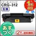 キャノン用 互換トナーカートリッジ312 CRG-312(CRG312)  2本以上ご購入で送料無料です