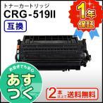 キヤノン用 互換 トナーカートリッジ519II CRG-519II (CRG519II) 2本以上ご購入で送料無料