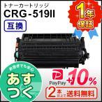 キャノン用 互換トナーカートリッジ519II CRG-519II(CRG519II)  2本以上ご購入で送料無料です
