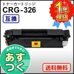 キャノン用 LBP6200 / LBP-6230 / LBP-6240 対応 互換 トナーカートリッジ 送料無料