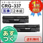 キャノン用 互換 トナーカートリッジ337 CRG-337 (CRG337) 【2本セット】