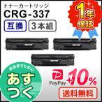キャノン用 互換 トナーカートリッジ337 CRG-337 (CRG337) 【3本セット】