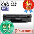 キャノン用 互換 トナーカートリッジ337 CRG-337 (CRG337) 2本以上ご購入で送料無料