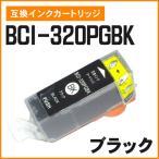 キャノン用互換インク BCI-320PGBK(顔料) ブラック ICチップ付き!