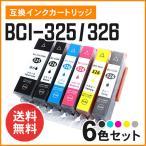 キャノン用互換インク BCI-325PGBK(顔料)・BCI-326BK・BCI-326C・BCI-326M・BCI-326Y・BCI-326GY 【6色セット】ICチップ付き!