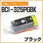 キャノン用互換インク BCI-325PGBK(顔料) ブラック ICチップ付き!