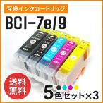 キャノン用互換インク BCI-9PGBK(顔料)・BCI-7eBK・BCI-7eC・BCI-7eM・BCI-7eY 【 5色セット×3セット】ICチップ付き!