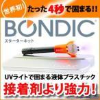 BONDIC(ボンディック) 液体プラスチック接着剤 スターターキット BD-SKCJ