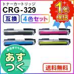 キヤノン用 互換トナーカートリッジ329 CRG-329 4色セット(K/C/M/Y)