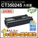フジゼロックス対応 大容量リサイクルドラム/トナーカートリッジ CT350245(10K)【即納再生品】送料無料